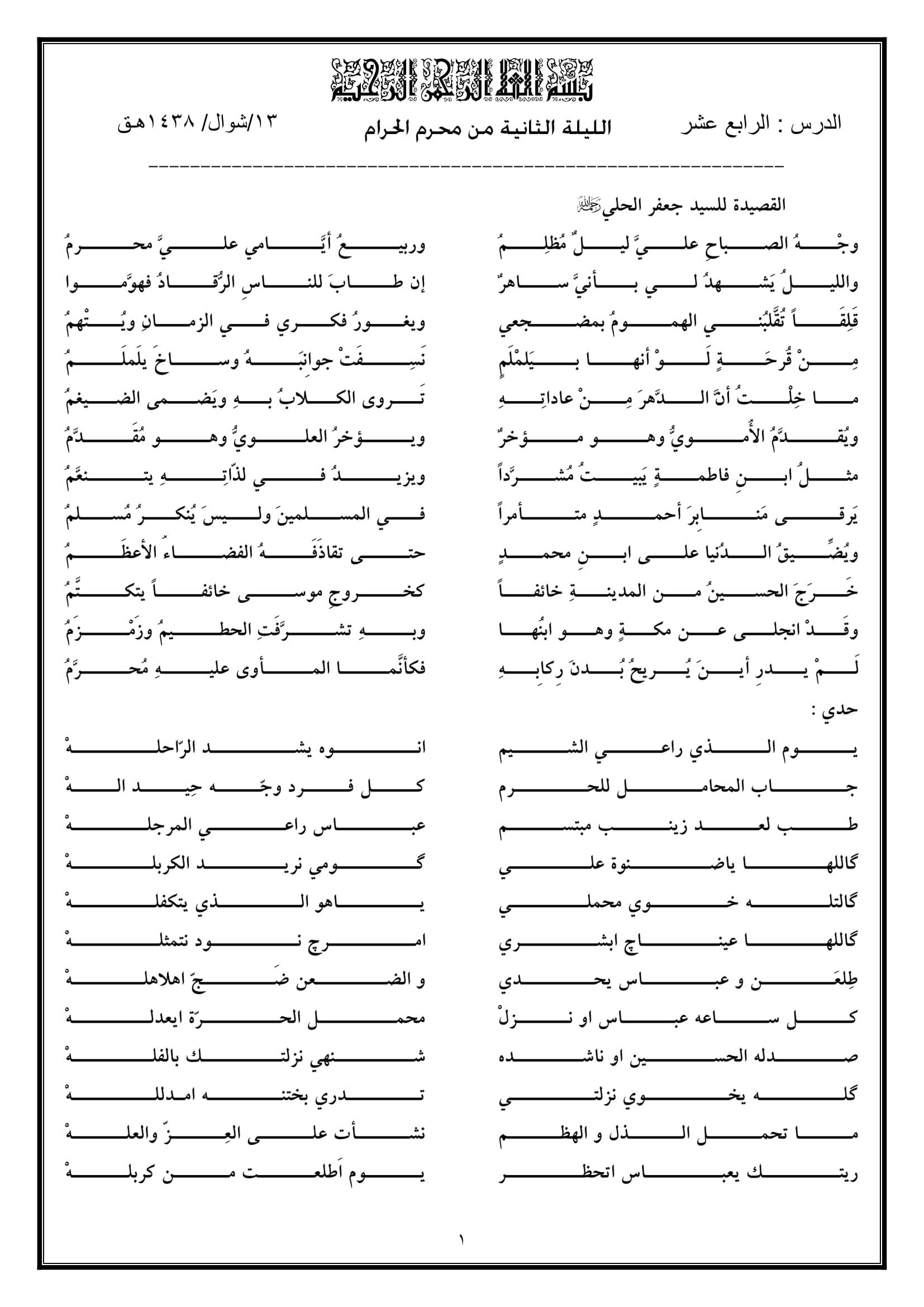 الدرس الرابع عشر 1438